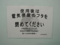 環境省トイレの張り紙