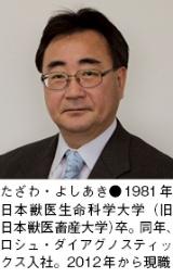 日経バイオテク10月12日号「短期集中連載」、日本臨床検査薬協会からの提言(前編)