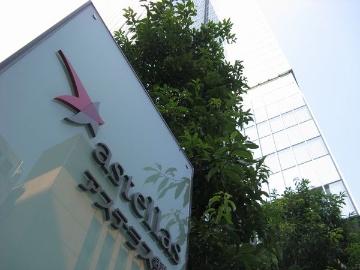 アステラス製薬、開発方針見直しに伴い260億円を減損処理