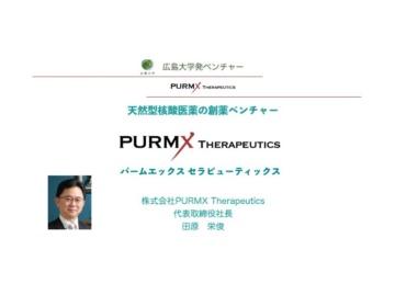 広島大がマイクロRNAの医師主導治験を開始へ、田原教授が創薬ベンチャーを設立