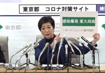 東京都が「外出自粛」を要請、WHOは「都市封鎖」を全ての国に呼びかけ
