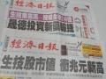 時価総額が1兆台湾ドルにせまった台湾バイオ業界のその先