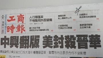 米中貿易戦争の流れ弾が台湾バイオ企業に直撃?