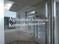 群馬県農業技術センターこんにゃく特産研究センター