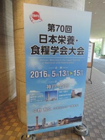 第70回日本栄養・食糧学会が兵庫県で開幕、技術賞はライオンと長崎県グループ
