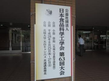 食品科学工学会が名古屋で開幕、養命酒製造の初の機能性表示はヘスペリジン