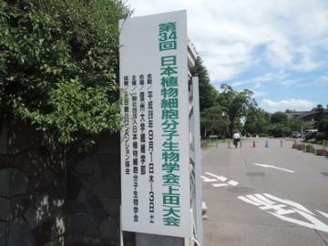 植物細胞分子生物学会が上田市で開幕、伊藤園がガレート型カテキンで機能性表示