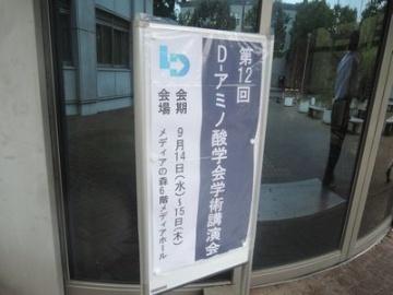 徳島大の新技術でブタのゲノム編集育種が加速、高知で第12回D-アミノ酸学会