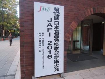 日本食品免疫学会第12回学術大会に380人、味の素「ミセラピスト」2016年末終売
