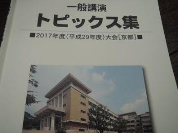 ロート製薬MGファーマの初の機能性表示は独自素材、農芸化学会が京都で開幕