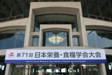 第71回日本栄養・食糧学会大会に1900人、沖縄初の機能性表示食品は宮古発
