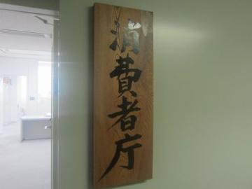 フジ日本精糖がイヌリンの機能性届け出