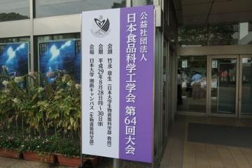 日大湘南の食品科学工学会IUFoSTシンポジウムで清水誠理事長が講演