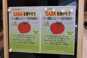 筑波NIASサイエンスカフェでゲノム編集GABAトマト、輸入冷凍野菜は国民1人当たり年10kg