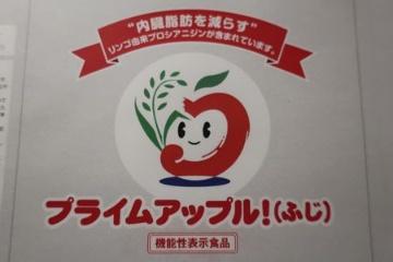 内臓脂肪対策表示のリンゴ「ふじ」は4月、短期記憶サポートの「健康イクラ」は5月に登場