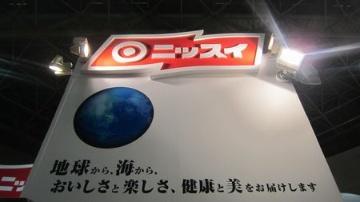 日本水産の分析法の説明に注目、ω3トクホが関与成分不足