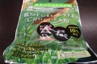 不二製油が配布した低GI緑茶チョコ