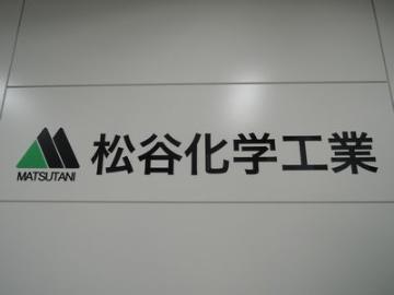松谷化学がレアシュガーインターナショナル設立、三菱商事が10%出資