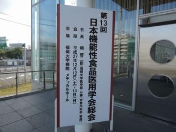 福岡大の第13回機能性食品医用学会に240人超