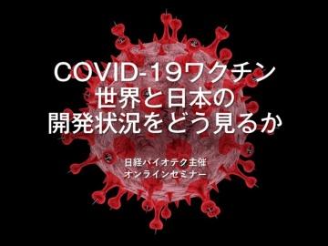 無料セミナー「COVID-19ワクチン~世界と日本の開発状況をどう見るか~」(情報更新)