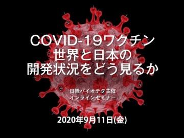 【情報更新】9/11開催「COVID-19ワクチン~世界と日本の開発状況をどう見るか~」