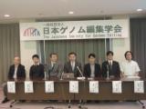 ゲノム編集学会が記者会見、「ノックインも日本の強み」