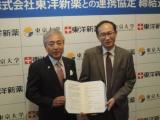 東洋新薬が東大と連携協定締結、既に5件の共同研究