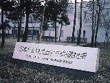日本ハム、アスリート評価イミダゾールジペプチドの総合情報サイトを開所