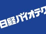 2016年の日経バイオテクONLINE、TOP100