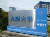 阪大に先端細胞制御化学(TOPPAN)共同研究講座を開設