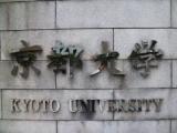 京大医にリウマチ性疾患先進医療学講座、長浜市とあゆみ、UCBが新規
