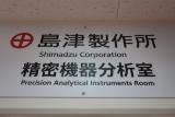 東工大が「島津製作所 精密機器分析室」を生命理工学院に開設