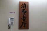 日健総本社の初の機能性表示食品は自社素材、1月発売へ