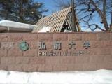 カゴメ、弘前大に「野菜生命科学講座」を開設
