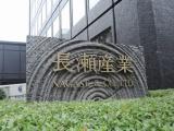 長瀬産業、独自酵素で大豆PSを国内外で事業化