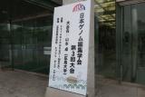 阪大の村中氏と理研の梅基氏ら、ジャガイモ新技術連絡協議会を設立へ