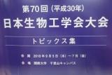 日本生物工学会大会のトピックス29題のうち月桂冠が2題