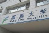 福島大、国立大学で半世紀ぶりの農学部開設