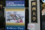 日本生物工学会大会、19年ぶりの関西大学で開幕