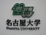 ヤクルト、名古屋大に外科周術期管理学寄付講座を開設