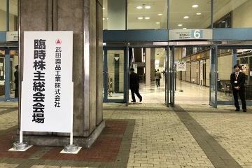 武田薬品、臨時株主総会でShire社の買収案を承認、売上高で世界第9位に浮上