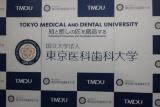 クライオ電顕の藤吉好則氏が東京医科歯科大で産学連携