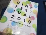 RINK FESTIVAL 2019、ベンチャーや創業前チーム17社がピッチに登場