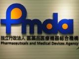 PMDA、遺伝子治療のカルタヘナ法第一種、第二種への対応で相談新設へ