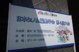 日本ゲノム編集学会第4回大会に430人、濡木理・東大教授が大会長