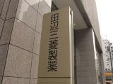 田辺三菱、ラジカヴァ経口剤は2021年度にも米国発売へ