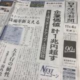 日経「NEXTユニコーン調査2019」、バイオ関連スタートアップは34社