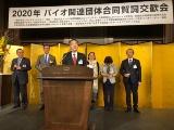 JBA永山理事長、バイオ戦略のロードマップ策定遅れに懸念を表明