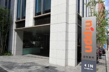 日本製粉、東大に「食の健康科学(ニップン)」寄付講座を開設