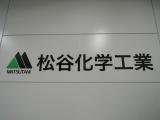松谷化学、希少糖の製造に使う異性化酵素の安全性を日本でも確認